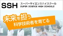 SSH スーパーサイエンスハイスクール