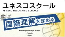 ユネスコスクール
